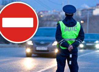 Движение на запрещающий знак: как могут подставить сотрудники ГИБДД