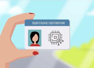водительские права в электронном виде