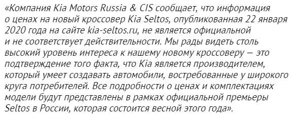 Kia Motors Russia & CIS опровергла информацию с форума о ценах на Kia Seltos